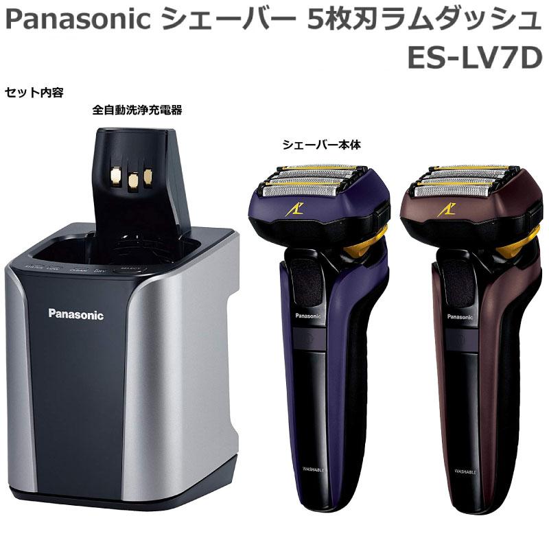 18年9月1日発売 NEWモデル パナソニック(Panasonic) 5枚刃 ラムダッシュ ES-LV7D メンズシェーバー 全自動洗浄充電 急速1時間充電 国内・海外兼用 AC100V-240V 送料無料