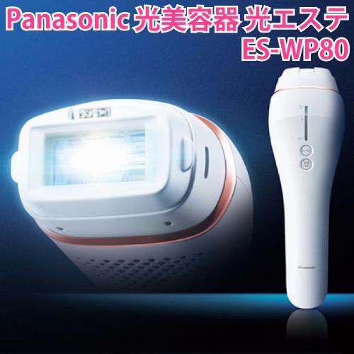 【送料無料】Panasonic(パナソニック)光美容器 光エステ ES-WP80 強さと速さの新 光エステでスピーディーにムダ毛ケア
