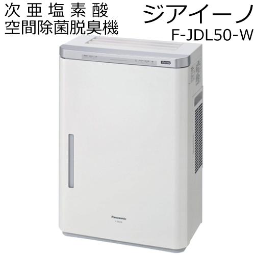 パナソニック(Panasonic) 次亜塩素酸 空間除菌脱臭機 ジアイーノ ziaino F-JDL50-W 業務用 適用床面積 約~40畳 除菌 脱臭