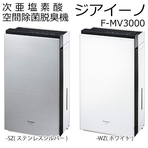 パナソニック Panasonic 次亜塩素酸 空間除菌脱臭機 ジアイーノ ziaino F-MV3000 適用床面積 約~15畳 除菌 脱臭