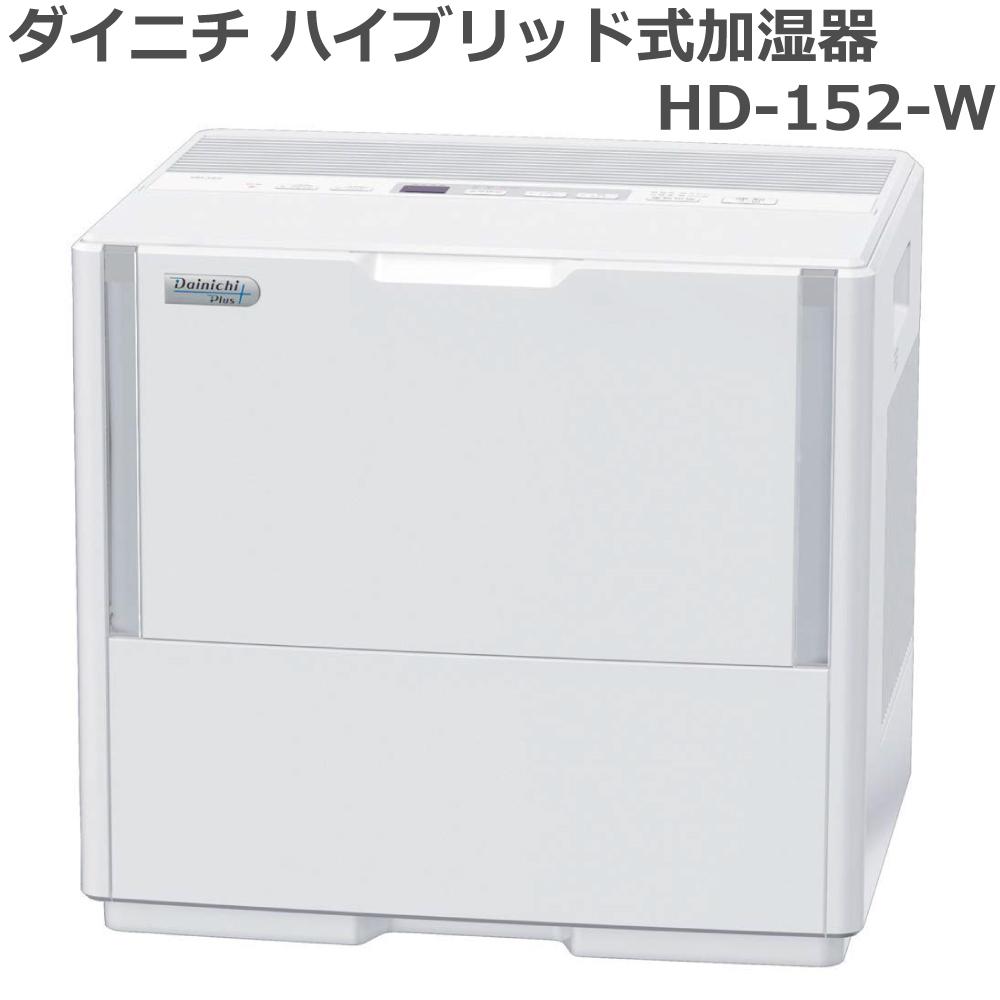 ダイニチ Dainichi ハイブリッド式加湿器 HDシリーズ パワフルモデル ホワイト HD-152-W 木造和室 ~25畳 プレハブ洋室 ~42畳 静音 省エネ 清潔 日本製