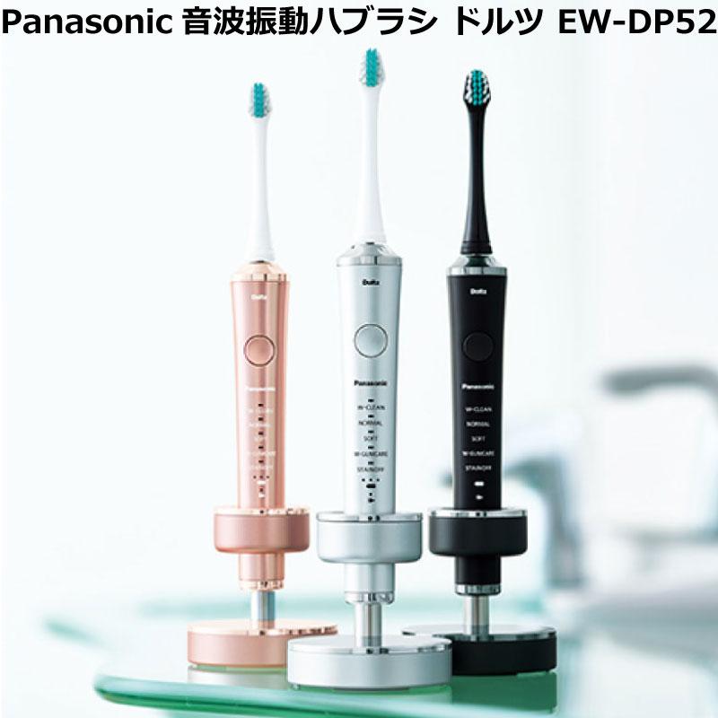 18年9月1日発売 NEWモデル パナソニック 音波振動ハブラシ Doltz ドルツ EW-DP52 電動歯ブラシ 振動歯ブラシ 最上位モデル 送料無料