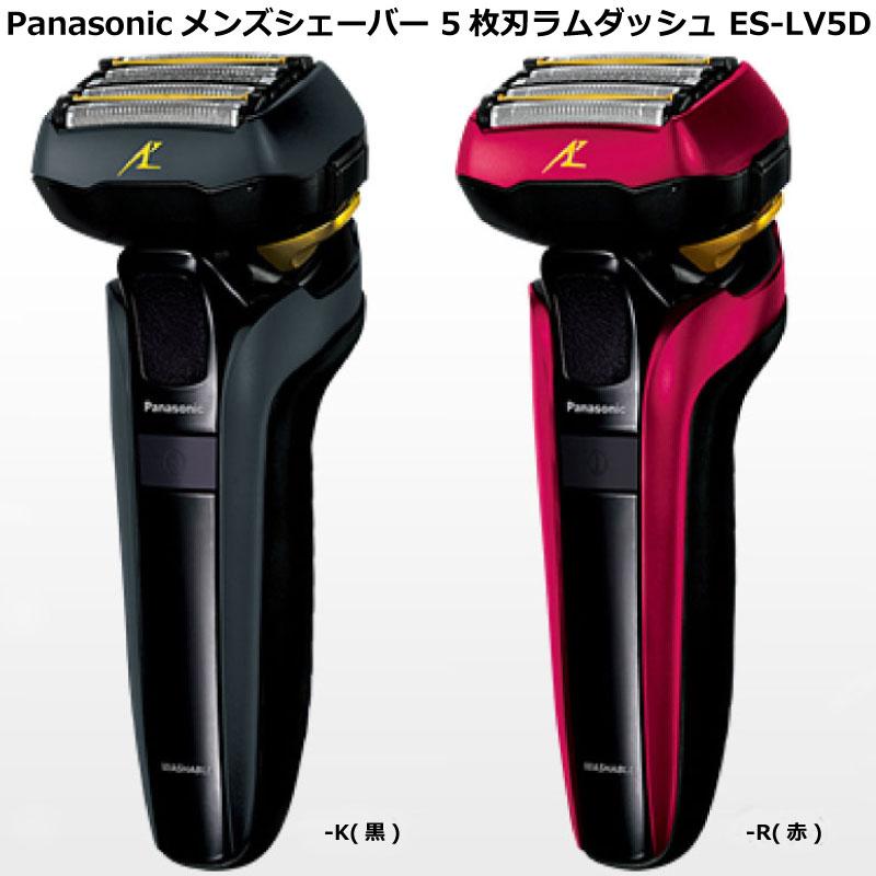 18年9月1日発売 NEWモデル パナソニック(Panasonic) 5枚刃 ラムダッシュ ES-LV5D メンズシェーバー 急速1時間充電 国内・海外兼用 AC100V-240V 送料無料