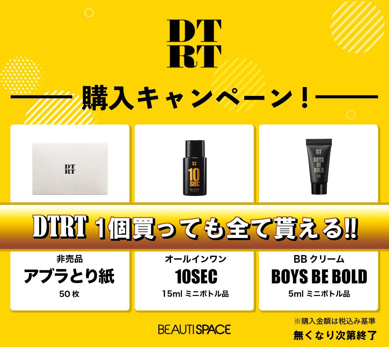 メンズコスメDTRT化粧水SOFINE韓国コスメスキンケア男性化粧品韓国化粧水男性コスメ