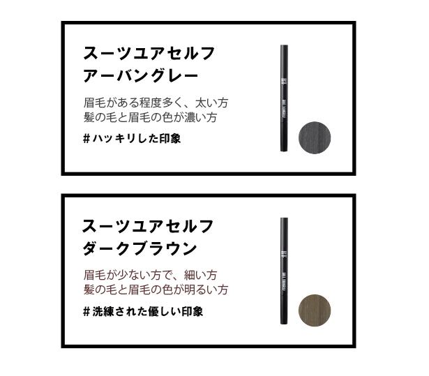 【メンズコスメ】DTRTアイブロウペンシルSUITYOURSELF/男性化粧品