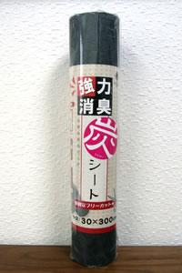 カット済 炭シート NEO 【30×300cm】