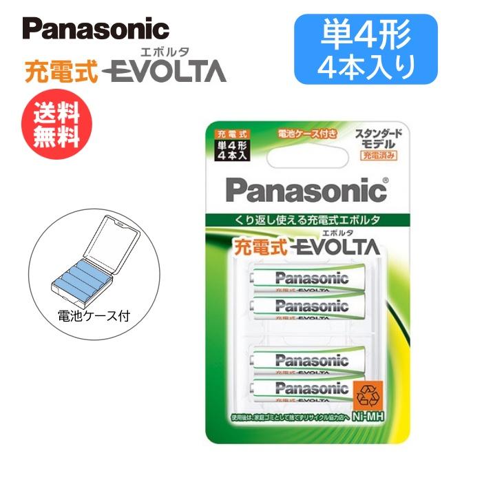 公式ストア 単4形充電池 4本パック 収納ケース付き 《9 4 20時~使える限定クーポン配布中》 流行のアイテム メール便送料無料 パナソニック 充電式エボルタ BK-4MLE Panasonic スタンダードモデル EVOLTA 単4形 4BC 電池 充電池 エボルタ