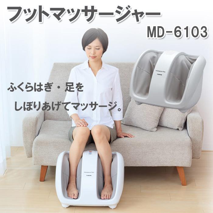 【送料無料】フットマッサージャー MD-6103 ※お取り寄せ