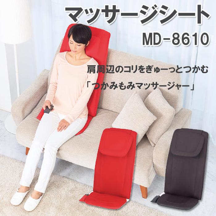 【送料無料】マッサージャー MD-8610 ※お取り寄せ