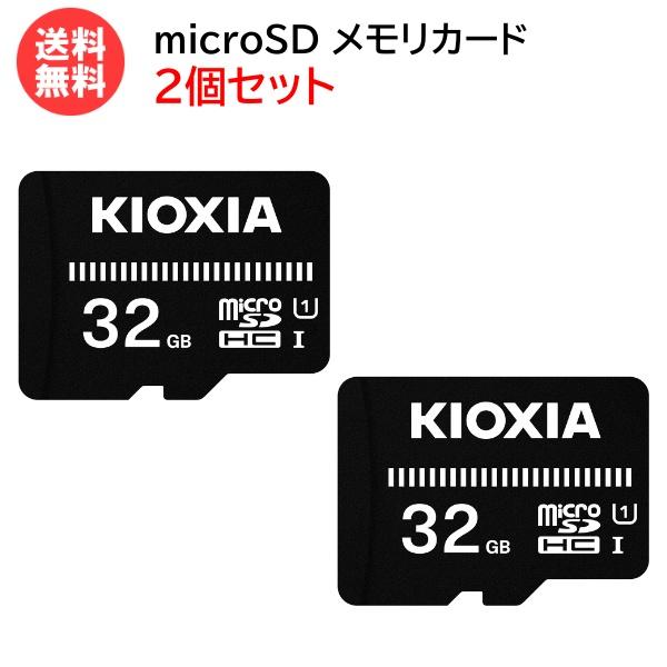 2個セット 携帯電話 デジタルカメラ ノートPC用におすすめ 《9 4 20時~使える限定クーポン配布中》 メール便送料無料 KIOXIA microSDメモリカード 32GB クラス10 UHS-I EXCERIA CLASS10 カメラ KCA-MC032GS 静止画 キオクシア パソコン 旧:東芝メモリ BASIC スマホ 画像 訳あり マイクロSD ※取寄せ品 ゲーム機 初売り 動画