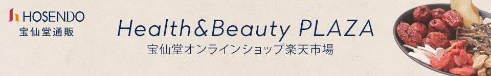 宝仙堂通販:健康はチカラ Helth&Beauty 宝仙堂通販