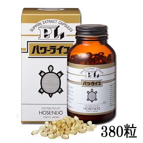 【すっぽんサプリ】宝仙堂 パワーライフ 380粒 EPA・DHA・不飽和脂肪酸など、貴重な栄養がバランスよく配合された実力派 すっぽん100%サプリメント。三十余年のロングセラー
