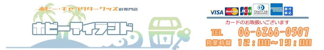 ホビーアイランド:フィギュア、おもちゃ、ファンシー雑貨を主に取り扱っています。