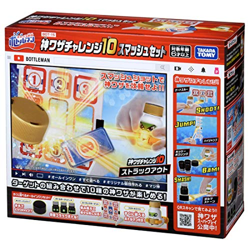 本日の目玉 ボトルマン BOT-15 お得 スマッシュセット 神ワザチャレンジ10