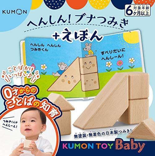 限定価格セール くもん出版 KUMON TOY Baby へんしん ブナつみき+えほん トレンド