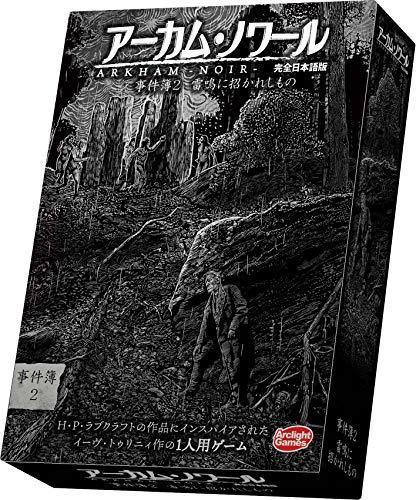 アーカム 出色 ノワール:事件簿2 完全日本語版 評価