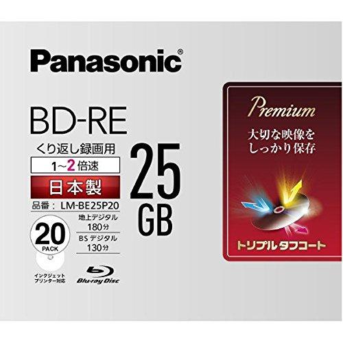 ブランクメディア BD-RE 録画用2倍速(書換型) 11枚  Panasonic LM-BE25P20 録画用2倍速ブルーレイディスク片面25GB(書換型)20枚パック