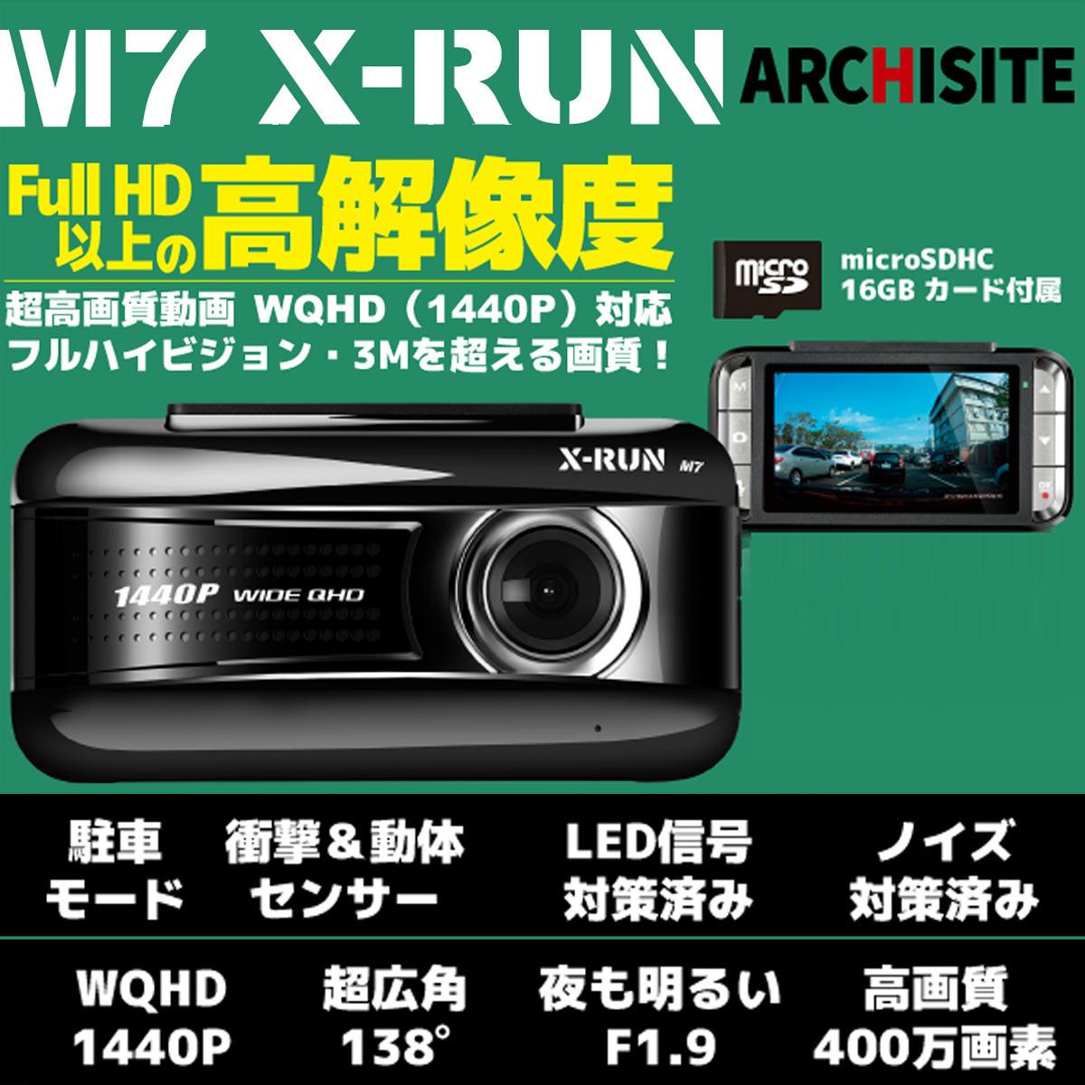 フルHD ドライブレコーダー マイクロSDカード セット X-RUN M7 XR-DRM7B microSD 16GB