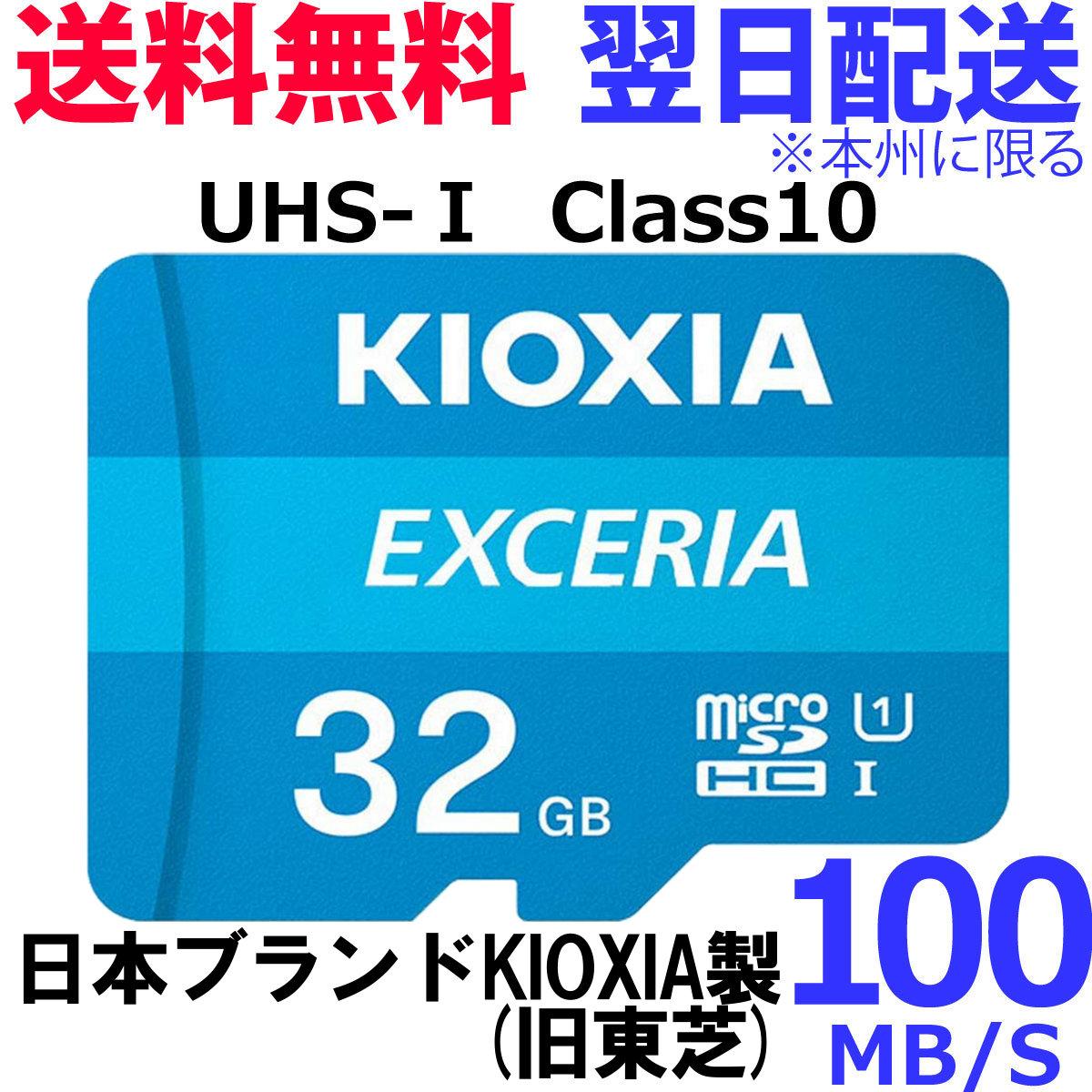 あす楽 日本ブランド KIOXIA 東芝 国際ブランド 32GB 高速 定価 100MB s マイクロSDカード 海外パッケージビデオカメラ 一眼レフ スマホ GoPro micro に TFカード TOSHIBA Class10 SDカードリーダー UHS1 送料無料 MicroSD SDカード バックアップ EXCERIA LMEX1L032GG4