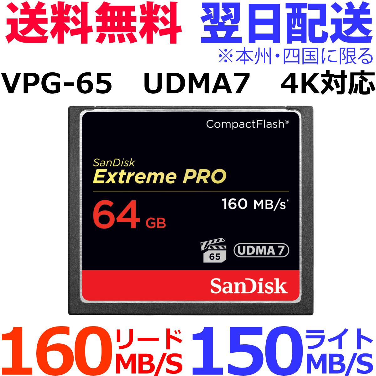 コンパクトフラッシュ CFカード 64GB SanDisk EXTREME PRO 1067倍速 海外パッケージ品 SDCFXPS-064G-X46 SDCFXPS-064G-J35 SDCFXPS-064G-A46 SDCFXPS-064G-XQ46 SDCFXPS-064G-46S