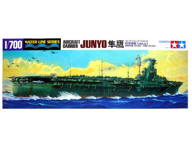 1 700 当店限定販売 タミヤ 隼鷹 プラモデル日本航空母艦 今ダケ送料無料