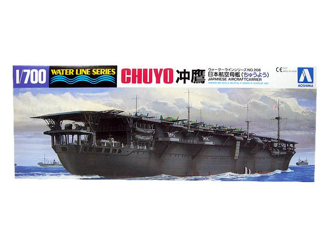 1/700 アオシマ プラモデル航空母艦 冲鷹