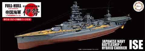保障 1 700 上質 フジミ フルハルモデル 伊勢 プラモデル日本海軍航空戦艦