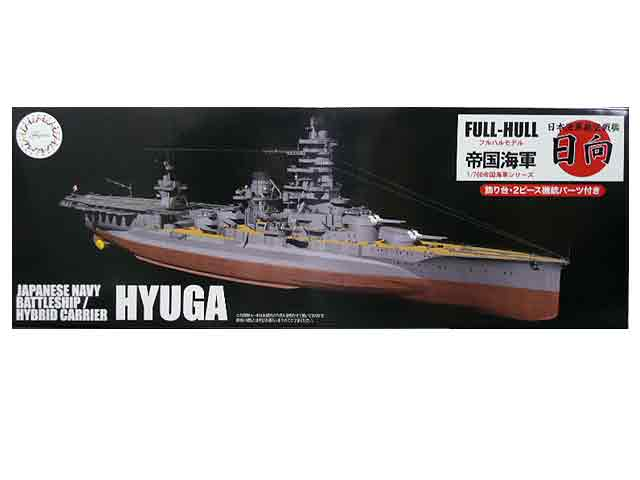 テレビで話題 1 700 フジミ 日向フルハルモデル マーケティング プラモデル日本海軍航空戦艦