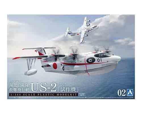 お値打ち価格で 1 144 アオシマ 希望者のみラッピング無料 プラモデル海上自衛隊 試作機 US-2 救難飛行艇