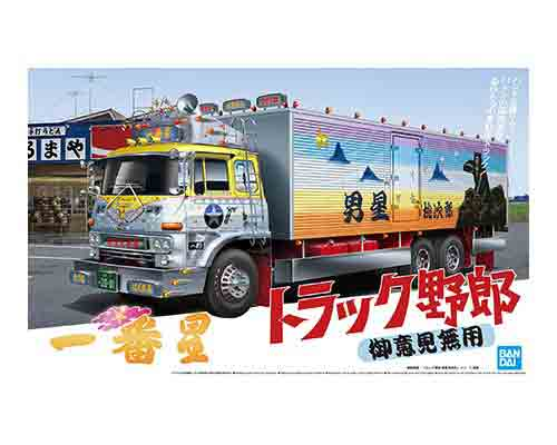 1 32 アオシマ 一番星 プラモデルトラック野郎 人気ブレゼント 御意見無用 新作製品、世界最高品質人気!