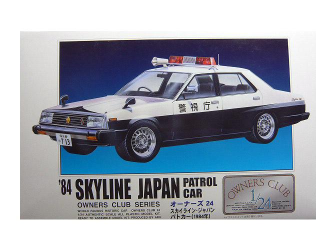 1 24 トレンド アリイ ジャパンパトカー 優先配送 プラモデルスカイライン 1984
