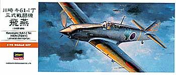 全商品オープニング価格 1 おすすめ 72 ハセガワ 三式戦闘機 飛燕 プラモデルA帯