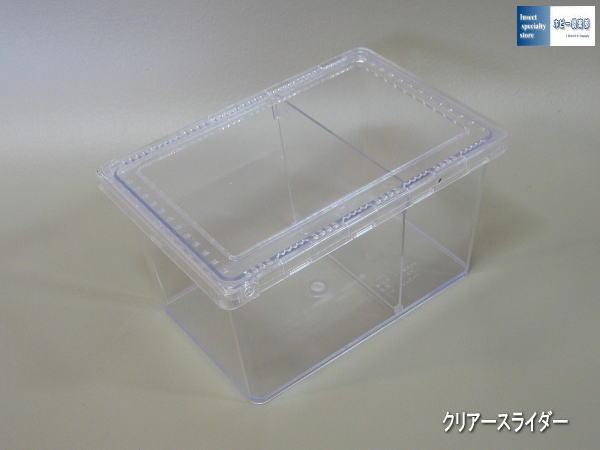 美品 上からも透明で見やすい クリアースライダー 送料無料 一部地域を除く 10ケース