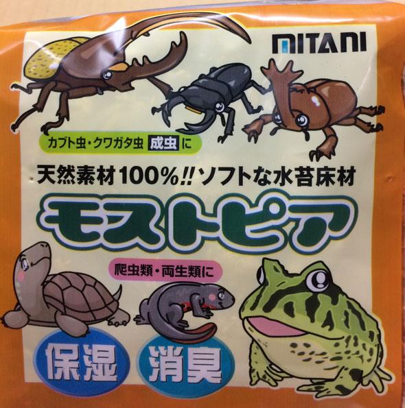 乾燥防止 保湿 高級な モストピア 成虫管理 安全