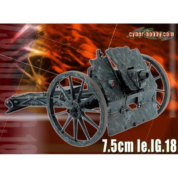 1/6アクションフィギュアシリーズ サイバーホビー 1/6 WW.II ドイツ軍 7.5cm軽歩兵砲18型