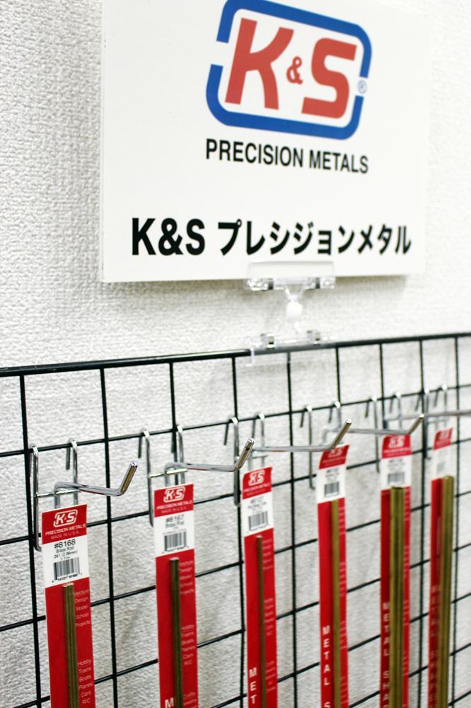 プラモデル製作用素材 KS 真鍮帯板 厚さ0.064インチ 1.62mm 幅3 19.05mm 4インチ 卓抜 KS8247 1本入り 長さ12インチ 300mm 即日出荷
