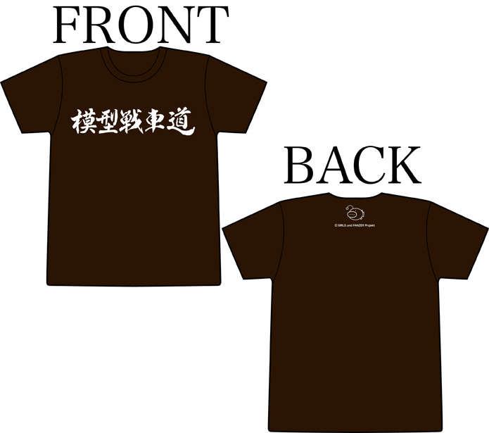 Girls & Panzer model tank road introduction to T shirt (brown / white) M size hobby collective limited merchandise ☆