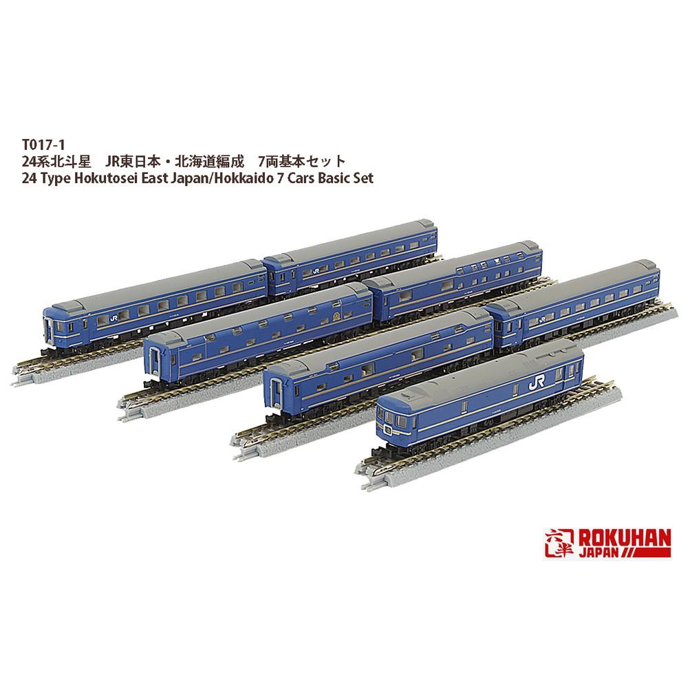 ロクハン Zゲージ 24系北斗星 JR東日本・北海道編成 基本7両セット