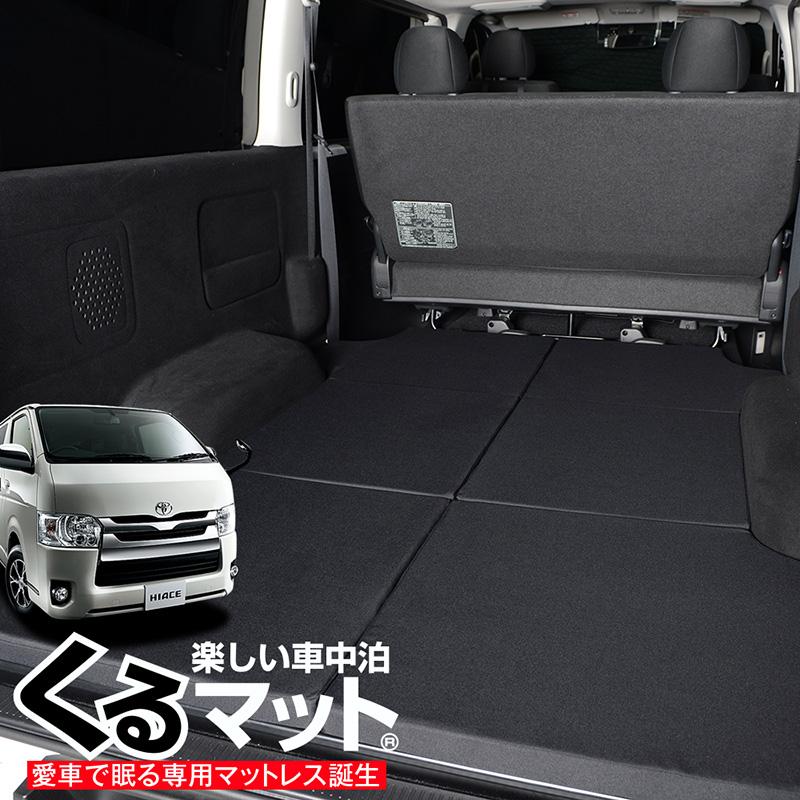 ■高品質!ハイエース200系専用 4型対応の車中泊ベッド