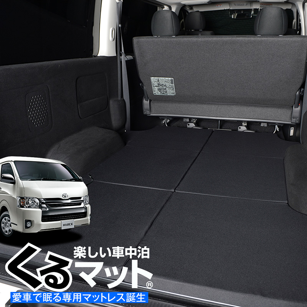 ■高品質!ハイエース200系ワイドS-GL 専用 5型対応の車中泊ベッド