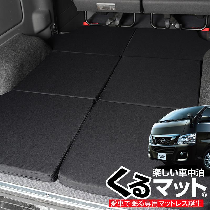 ■高品質!NV350キャラバン E26系 専用 プレミアムGX・DX対応の車中泊ベッド