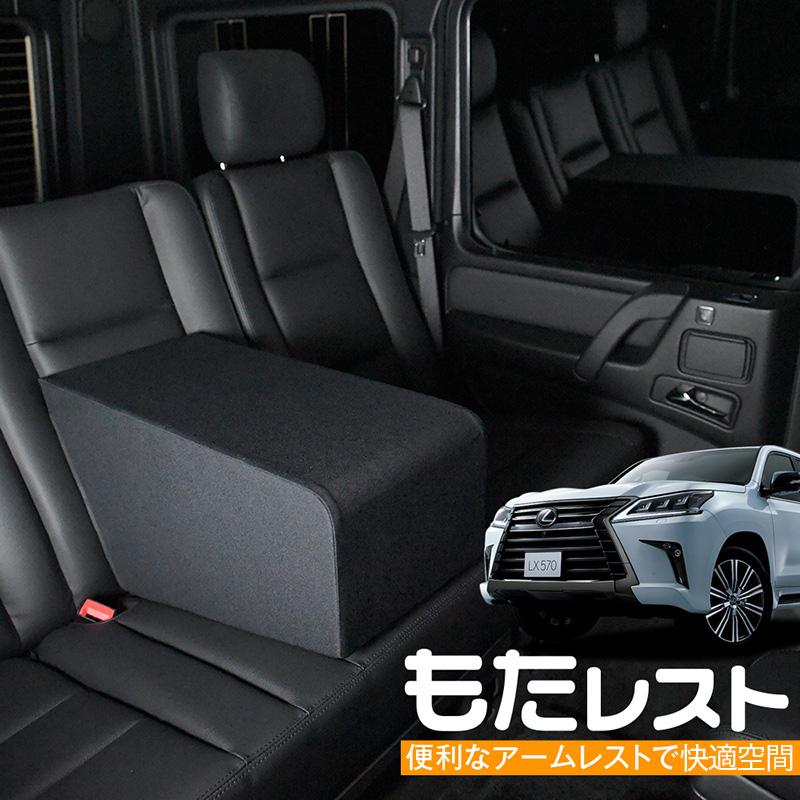 レクサス LX570 URJ201W型 人気の内装カスタム!センターコンソールとしても使える高級アームレスト「もたレスト」日本製【Lot No.04】