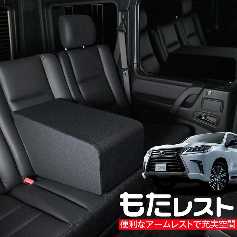 レクサス LX570 URJ201W型 人気の内装カスタム!センターコンソールとしても使える高級アームレスト「もたレスト」日本製【Lot No.10】
