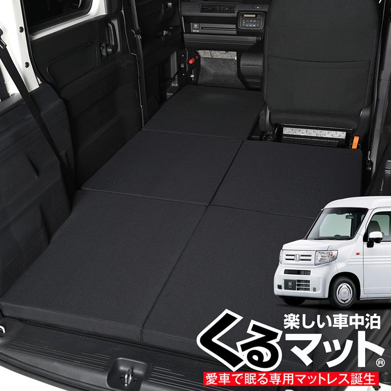 ■高品質!N-VAN JJ1/2系 N-VAN+スタイル JJ1/2系対応の車中泊ベッド