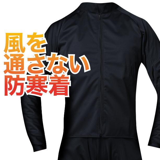 練習着に対応 トレーニング SALE ウェア シューズ 夏の半袖等と一緒に上下揃えたい安心の日本製ウインドブレーカー 秋冬のフットサルにおすすめのウェア レディース メンズ共用 防風防寒サイトスインナー ソックス No.12102 トップス インナーウェア レインウェアやウィンドブレーカーにもなる軽量防寒着 長袖 リュック等とセットで揃えたい 5%OFF スパイク インナーシャツ