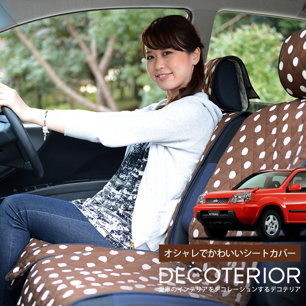 【おしゃれなシートカバー】 エクストレイルT30系 X-TRAIL T30 NT30 PNT30 水玉 チェック ベージュ ブラウン ピンク レッド ネイビー かわいい 内装 クッション 洗える キルト キルティング生地 汎用 カー用品 座席カバー カーアクセサリー 普通車 軽自動車 兼用 【No.5223】