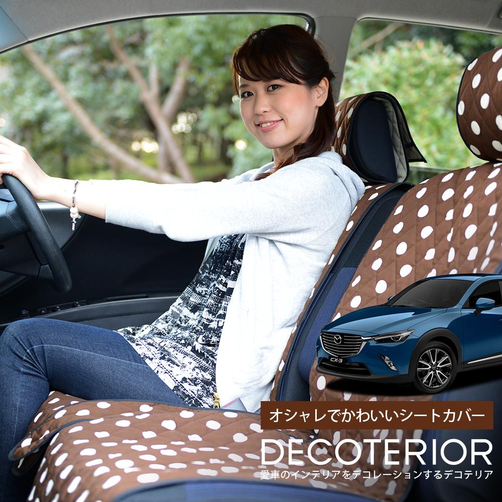 【おしゃれなシートカバー】 CX-3 DK系 DKEFW DKEAW DK5FW DK5AW 水玉 チェック ベージュ ブラウン ピンク レッド ネイビー かわいい 内装 クッション 洗える キルト キルティング生地 汎用 カー用品 座席カバー カーアクセサリー 普通車 軽自動車 兼用 【No.4813】