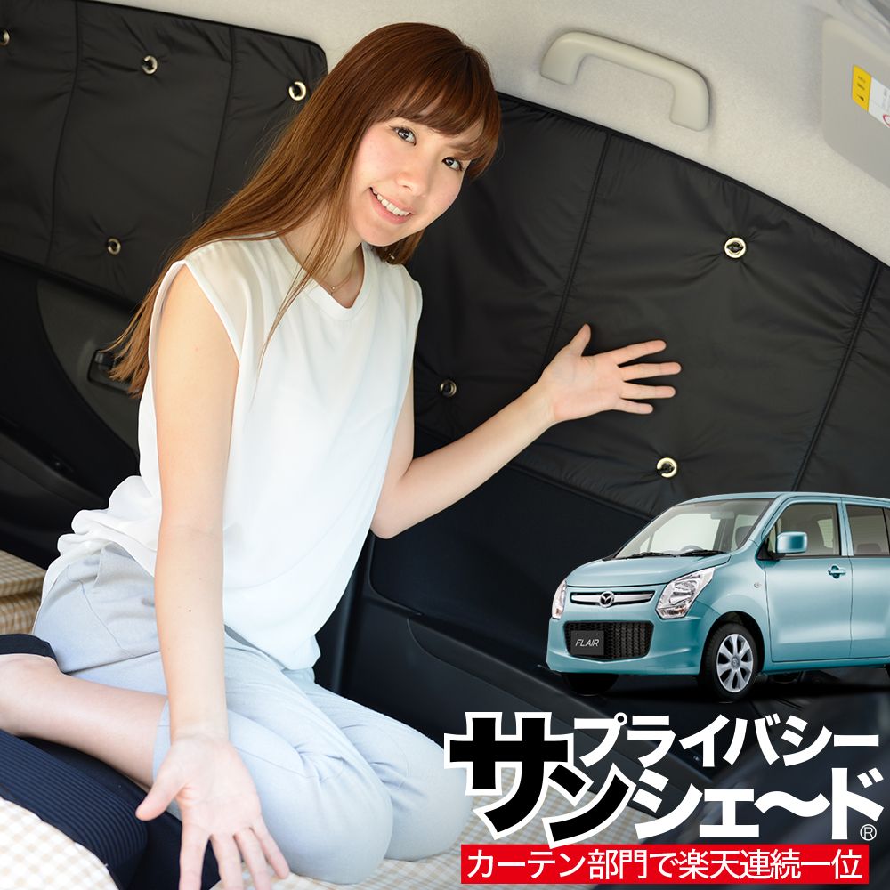 フレアMJ34S&フレアカスタムMJ34S カーテンより「プライバシーサンシェード」が選ばれる理由!【吸盤+15個】高品質の日本製! カーテンいらずプライバシーサンシェード フロントサイド用 車中泊 仮眠 盗難防止 燃費向上 車中泊グッズ アウトドア オートキャンプ