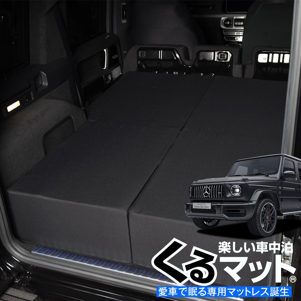 <title>新型 ベンツ Gクラス専用設計 2つに折りたたんで収納できる車用ベッド ラゲッジマット フロアマットとしても活用可能 ■高品質 新型ベンツ Gクラス W463型 W464型 専用 G350d G550 AMG G63対応の車中泊ベッド