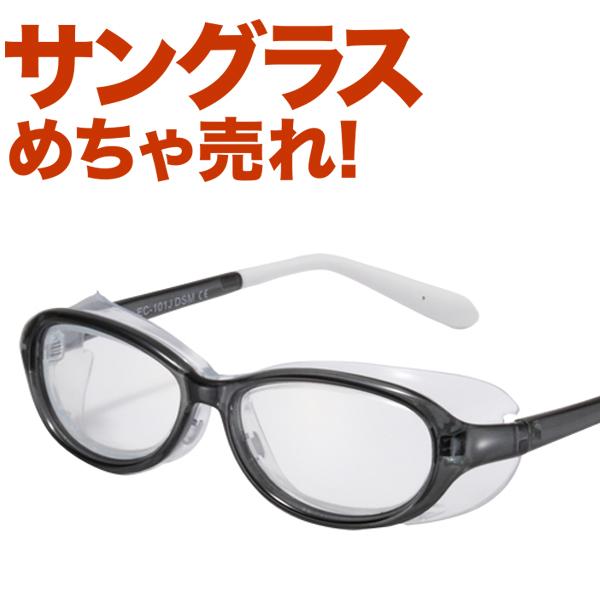 花粉症、紫外線対策で人気のキッズメガネ(子供用メガネ)。黄砂 pm2.5 レーシック術後 安心 安全のジュニア用度付き対応メガネ。目からの感染を予防するウイルス対策グッズ。新型肺炎やコロナウイルス、インフルエンザ予防に。AXE アックス ec-101j